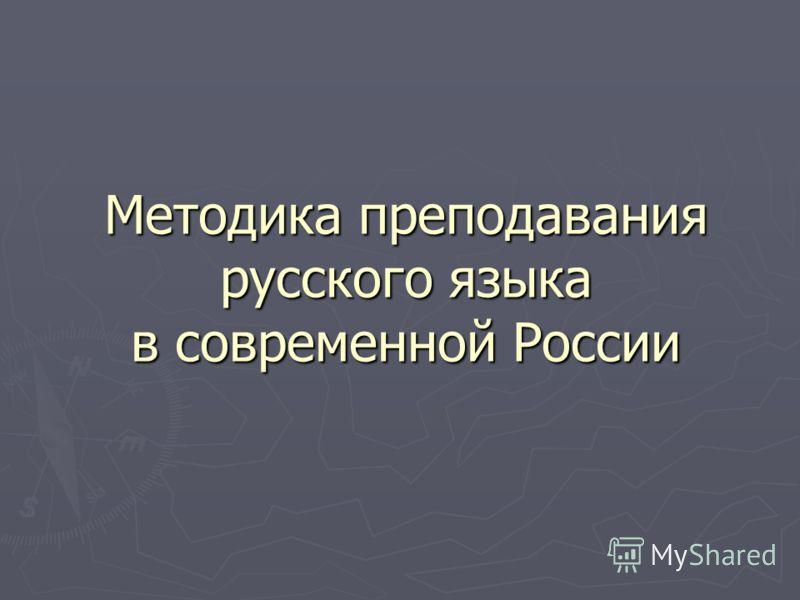 Методика преподавания русского языка в современной России