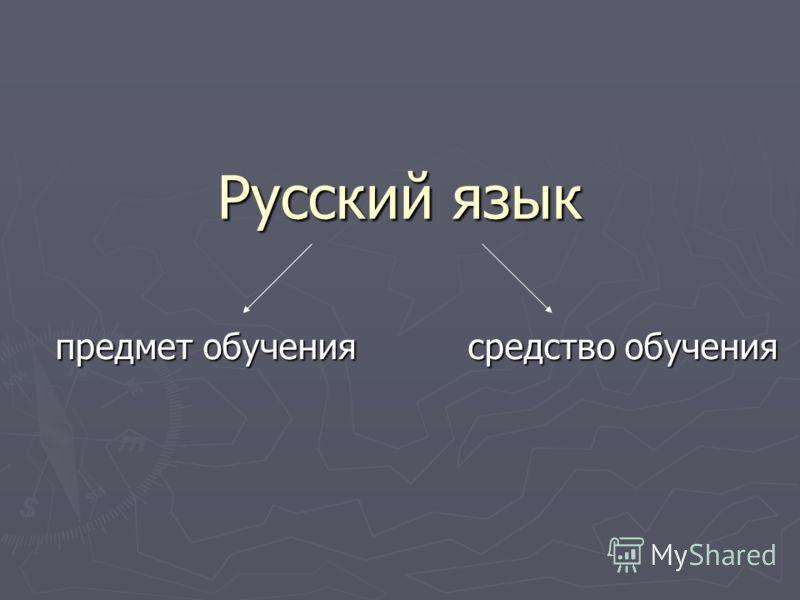 Русский язык предмет обучения средство обучения