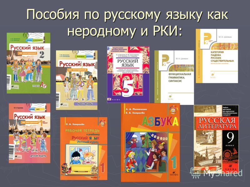 Пособия по русскому языку как неродному и РКИ: Пособия по русскому языку как неродному и РКИ: