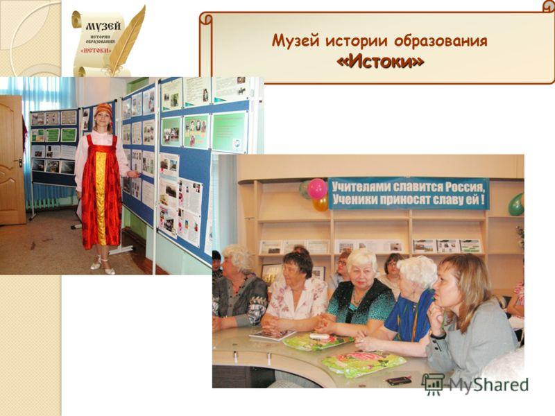 Музей истории образования«Истоки»