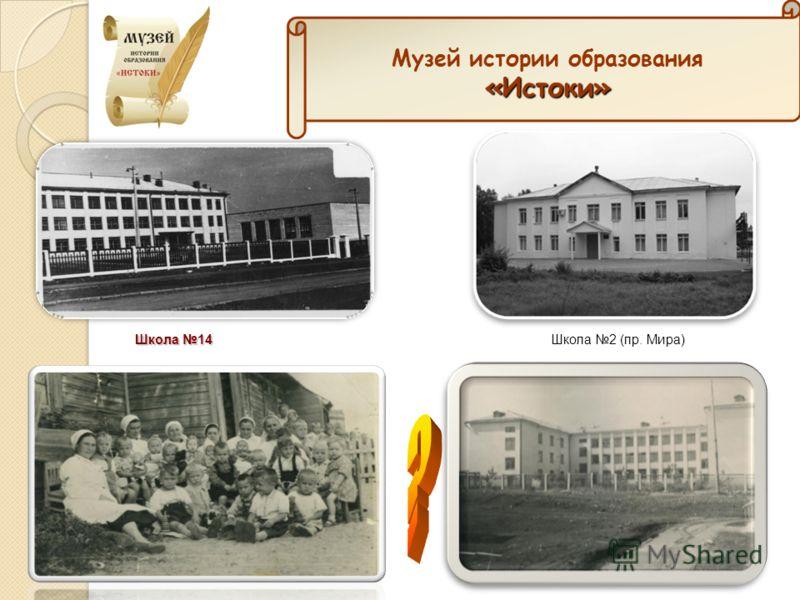Школа 14 Школа 2 (пр. Мира) Музей истории образования«Истоки»