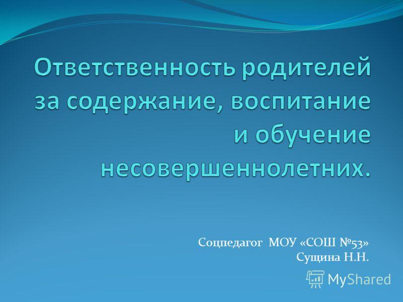 Соцпедагог МОУ «СОШ 53» Сущина Н.Н.