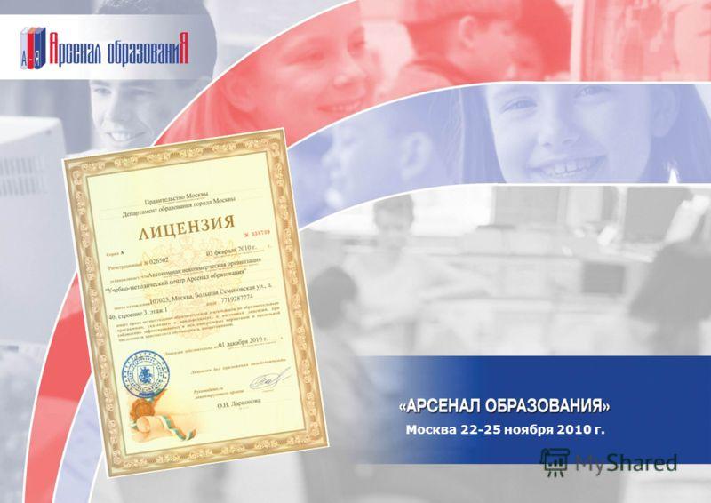 Москва 22-25 ноября 2010 г.
