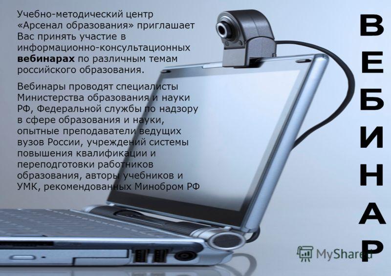 Учебно-методический центр «Арсенал образования» приглашает Вас принять участие в информационно-консультационных вебинарах по различным темам российского образования. Вебинары проводят специалисты Министерства образования и науки РФ, Федеральной служб