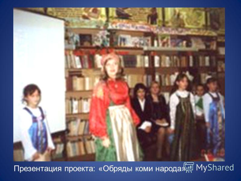 Презентация проекта: «Обряды коми народа».
