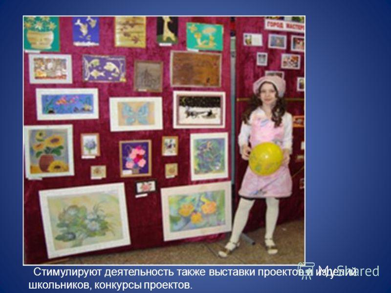 Стимулируют деятельность также выставки проектов и изделий школьников, конкурсы проектов.