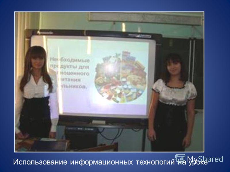 Использование информационных технологий на уроке