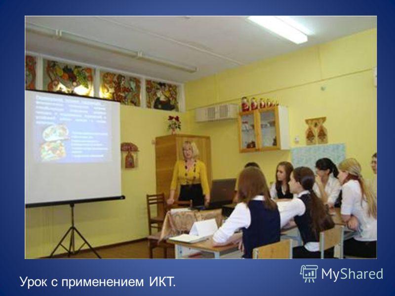 Урок с применением ИКТ.