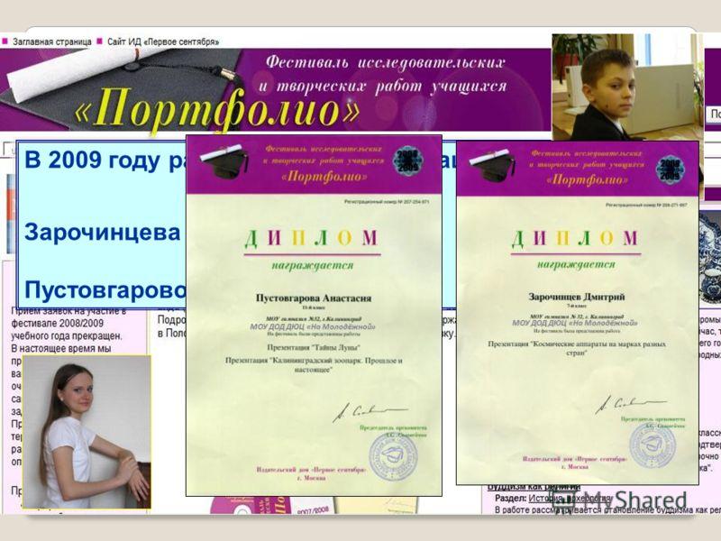В 2009 году размещены работы учащихся: Зарочинцева Дмитрия Пустовгаровой Анастасии МОУ ДОД ДЮЦ «На Молодёжной»