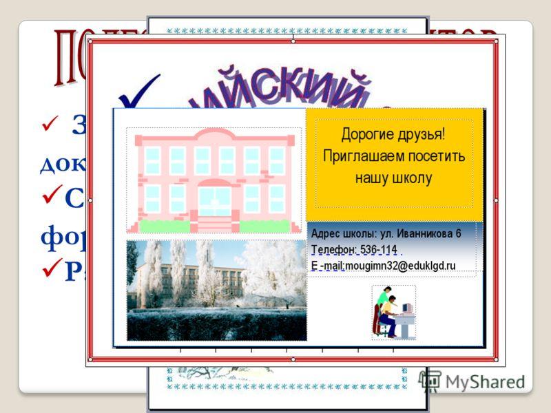 Знакомство с текстовыми документами Создание, редактирование и форматирование документов Работа с иллюстрациями