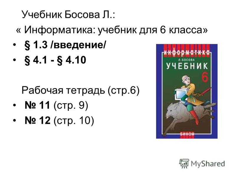Учебник Босова Л.: « Информатика: учебник для 6 класса» § 1.3 /введение/ § 4.1 - § 4.10 Рабочая тетрадь (стр.6) 11 (стр. 9) 12 (стр. 10)
