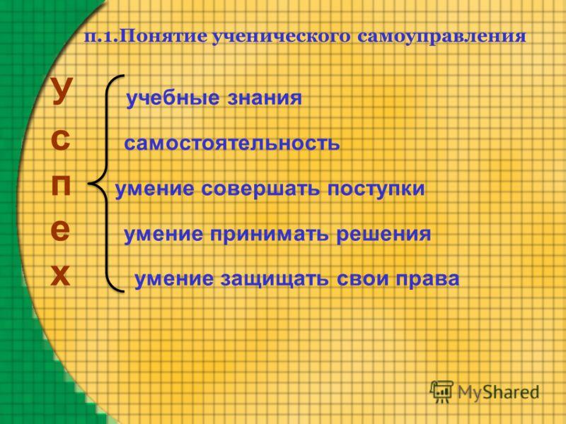 У учебные знания с самостоятельность п умение совершать поступки е умение принимать решения х умение защищать свои права п.1.Понятие ученического самоуправления