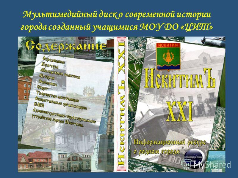 Мультимедийный диск о современной истории города созданный учащимися МОУ ДО «ЦИТ»