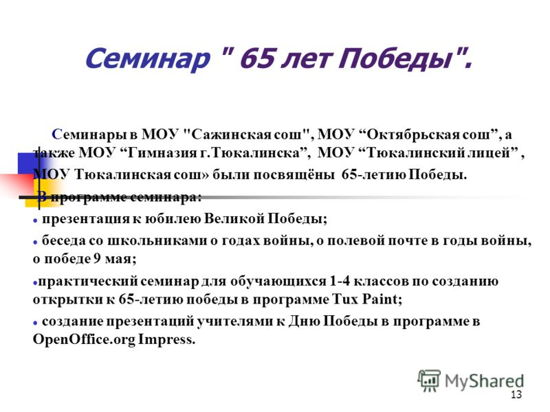 13 Семинар