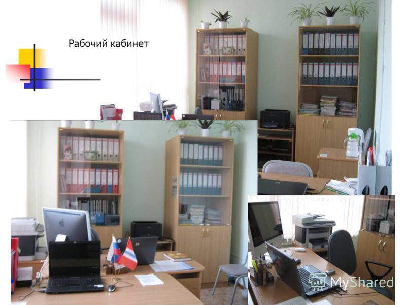 5 Рабочий кабинет