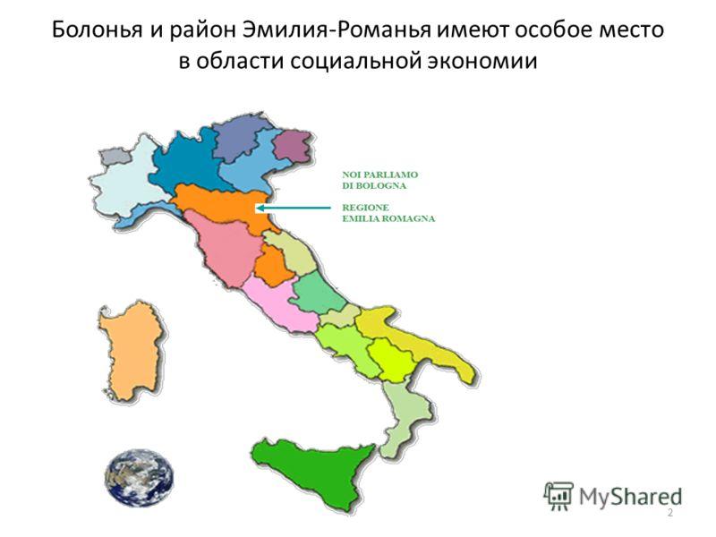 Болонья и район Эмилия-Романья имеют особое место в области социальной экономии 2