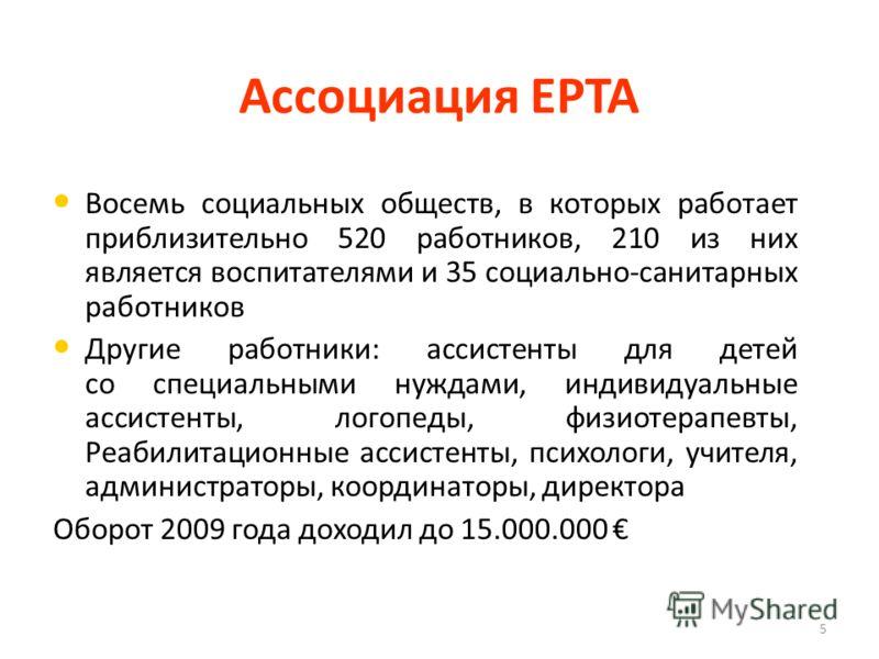Ассоциация EPTA Восемь социальных обществ, в которых работает приблизительно 520 работников, 210 из них является воспитателями и 35 социально-санитарных работников Другие работники: ассистенты для детей со специальными нуждами, индивидуальные ассисте