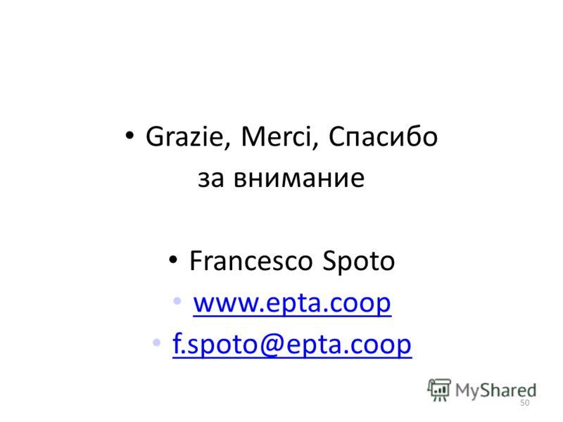 Grazie, Merci, Спасибо за внимание Francesco Spoto www.epta.coop f.spoto@epta.coop 50