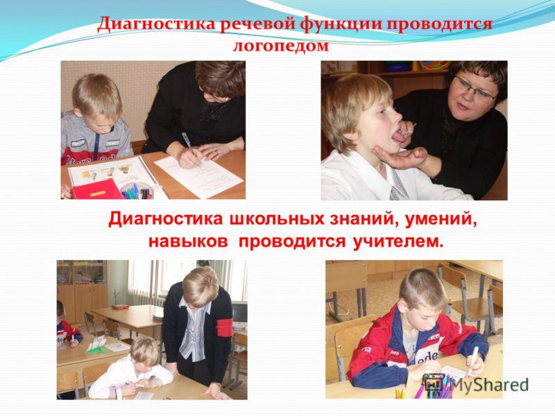 Диагностика речевой функции проводится логопедом Диагностика школьных знаний, умений, навыков проводится учителем.
