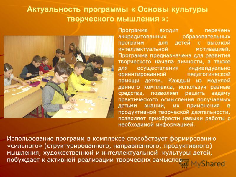 Актуальность программы « Основы культуры творческого мышления »: Программа входит в перечень аккредитованных образовательных программ для детей с высокой интеллектуальной мотивацией. Программа предназначена для развития творческого начала личности, а