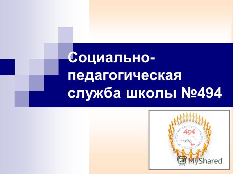 Социально- педагогическая служба школы 494