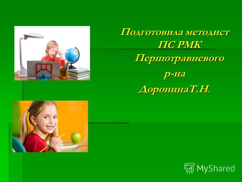 Подготовила методист ПС РМК Першотравневого р-на ДоронинаТ.Н.