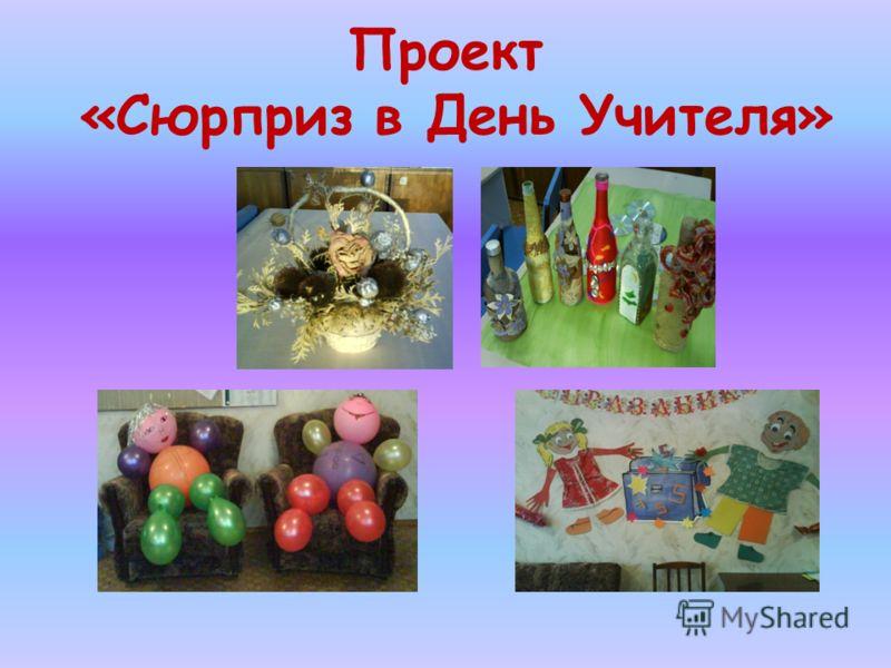 Проект «Сюрприз в День Учителя»