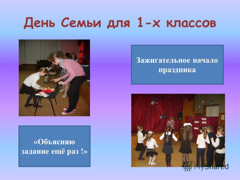 День Семьи для 1-х классов Зажигательное начало праздника «Объясняю задание ещё раз !»