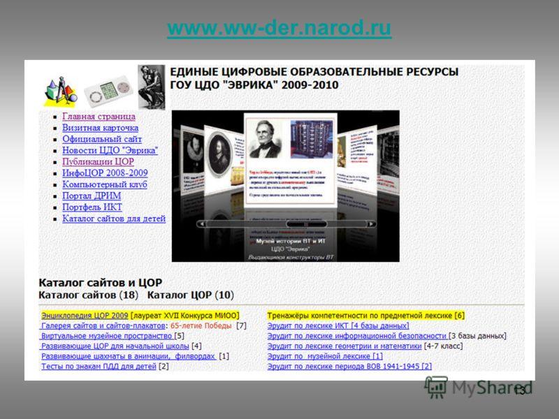 13 www.ww-der.narod.ru