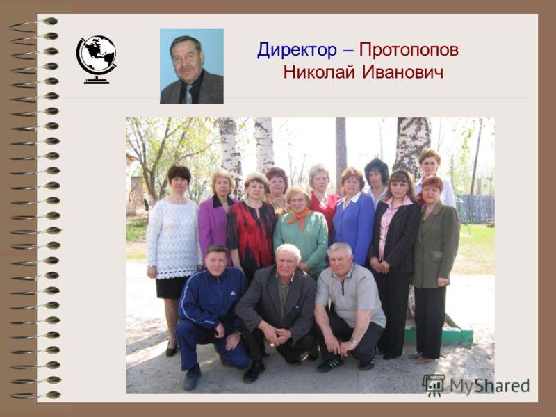 Директор – Протопопов Николай Иванович