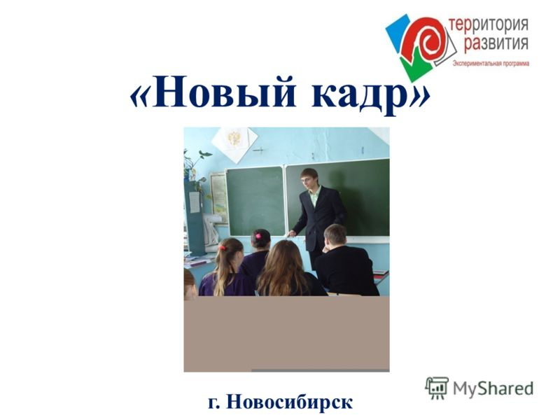 «Новый кадр» г. Новосибирск