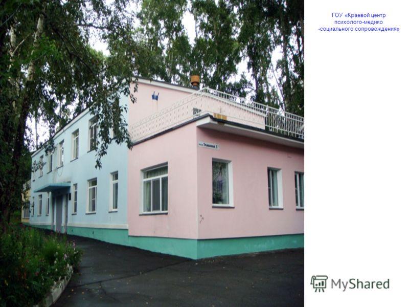 ГОУ «Краевой центр психолого-медико -социального сопровождения»