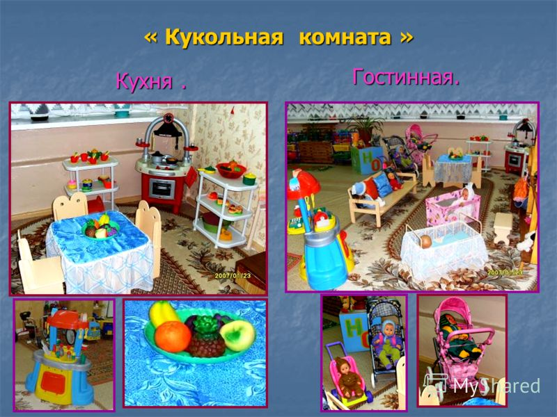 « Кукольная комната » Гостинная. Кухня.