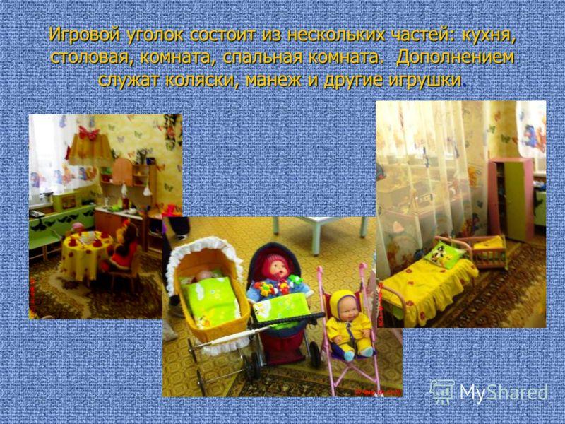 Игровой уголок состоит из нескольких частей: кухня, столовая, комната, спальная комната. Дополнением служат коляски, манеж и другие игрушки.