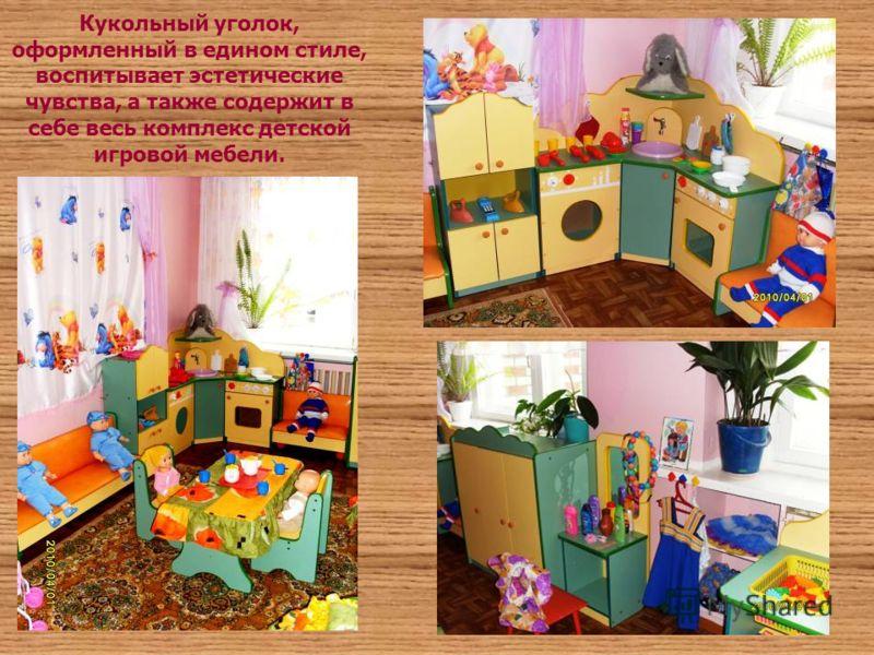 Кукольный уголок, оформленный в едином стиле, воспитывает эстетические чувства, а также содержит в себе весь комплекс детской игровой мебели.