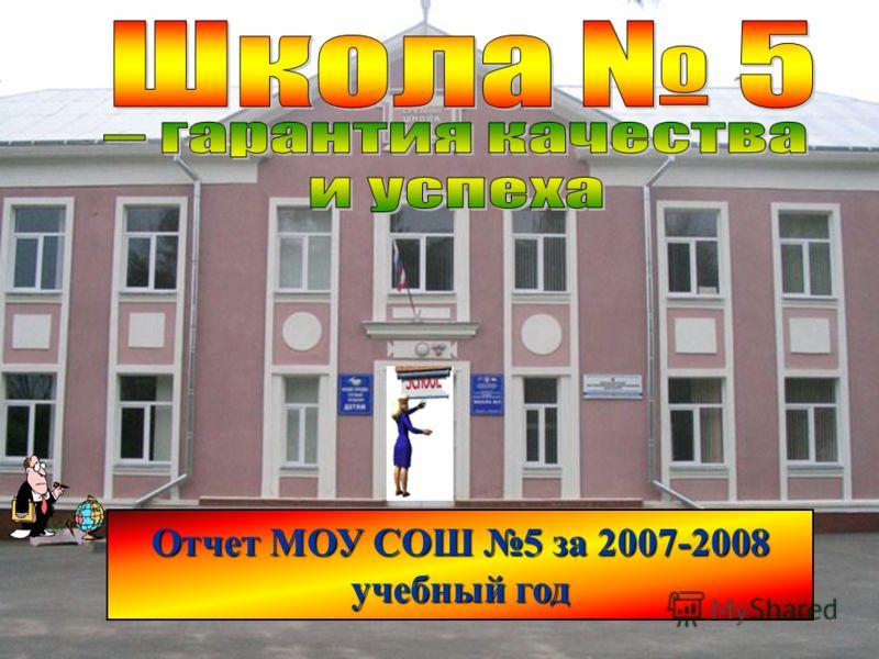 Отчет МОУ СОШ 5 за 2007-2008 учебный год