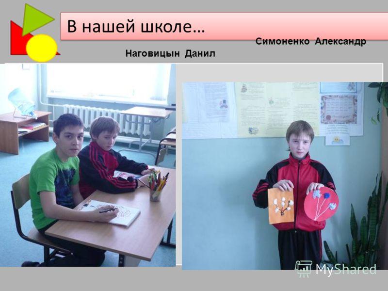В нашей школе… Наговицын Данил Симоненко Александр