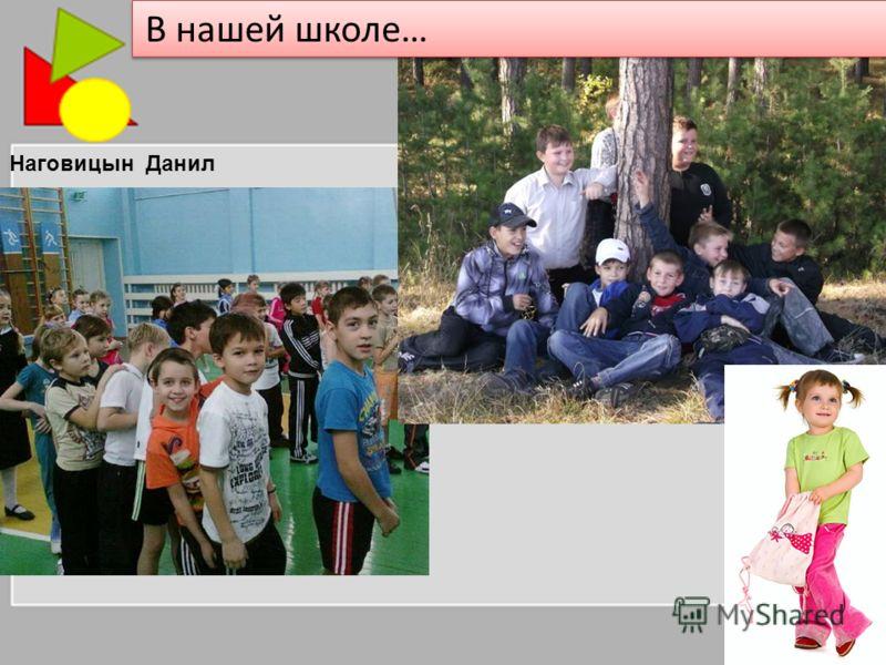 В нашей школе… Наговицын Данил