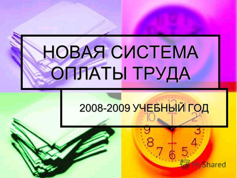 НОВАЯ СИСТЕМА ОПЛАТЫ ТРУДА 2008-2009 УЧЕБНЫЙ ГОД