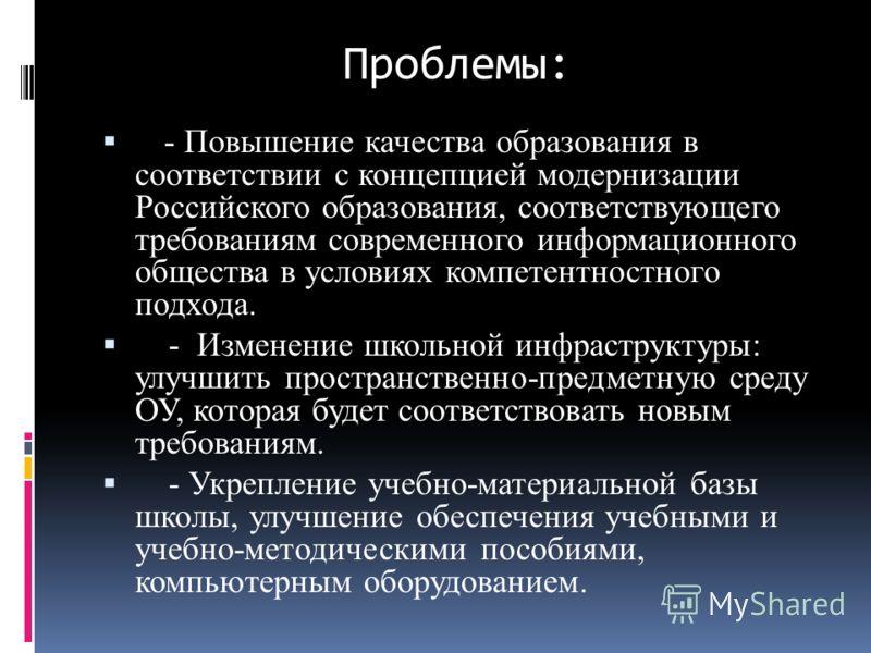 Проблемы: - Повышение качества образования в соответствии с концепцией модернизации Российского образования, соответствующего требованиям современного информационного общества в условиях компетентностного подхода. - Изменение школьной инфраструктуры: