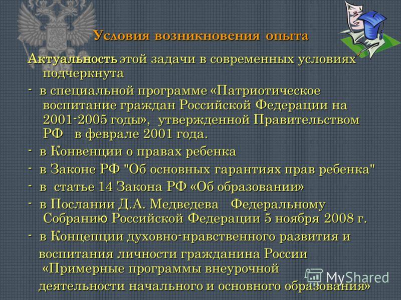 Условия возникновения опыта Актуальность этой задачи в современных условиях подчеркнута - в специальной программе «Патриотическое воспитание граждан Российской Федерации на 2001-2005 годы», утвержденной Правительством РФ в феврале 2001 года. - в Конв