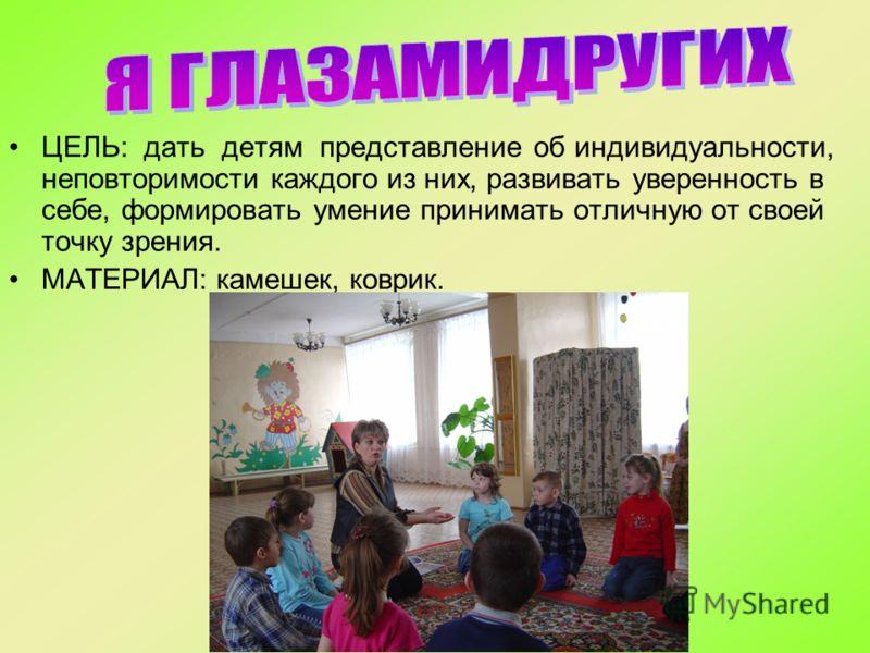 ЦЕЛЬ: дать детям представление об индивидуальности, неповторимости каждого из них, развивать уверенность в себе, формировать умение принимать отличную от своей точку зрения. МАТЕРИАЛ: камешек, коврик.