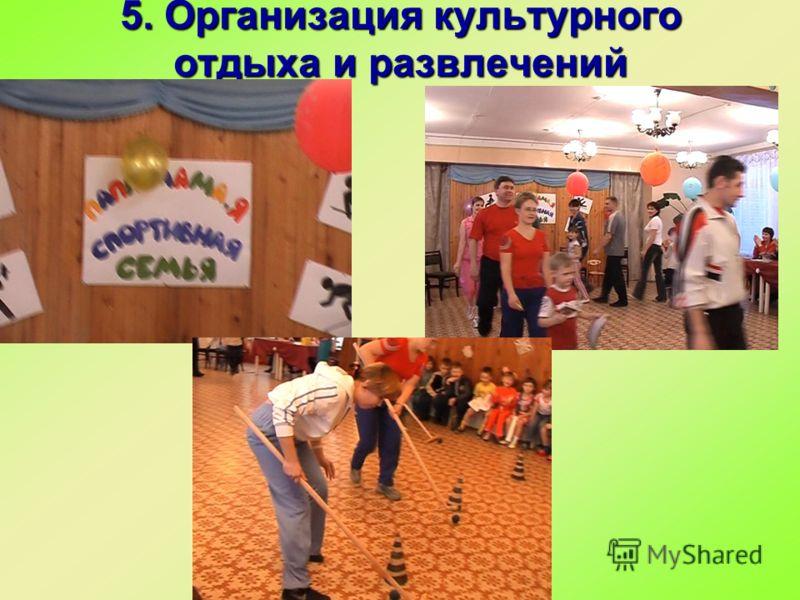 5. Организация культурного отдыха и развлечений
