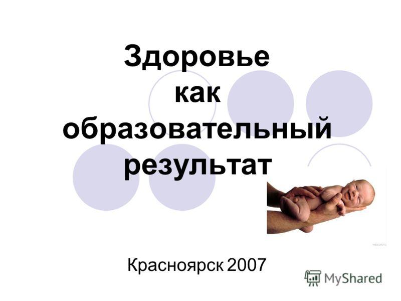Здоровье как образовательный результат Красноярск 2007