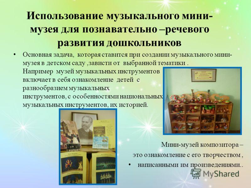 Основная задача, которая ставится при создании музыкального мини- музея в детском саду,зависти от выбранной тематики. Например музей музыкальных инструментов включает в себя ознакомление детей с разнообразием музыкальных инструментов, с особенностями