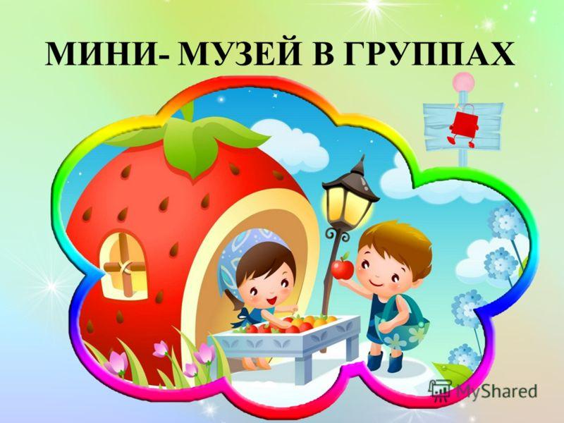 МИНИ- МУЗЕЙ В ГРУППАХ