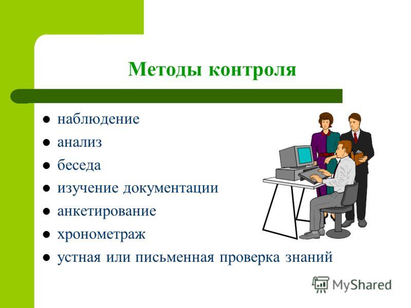 Методы контроля наблюдение анализ беседа изучение документации анкетирование хронометраж устная или письменная проверка знаний