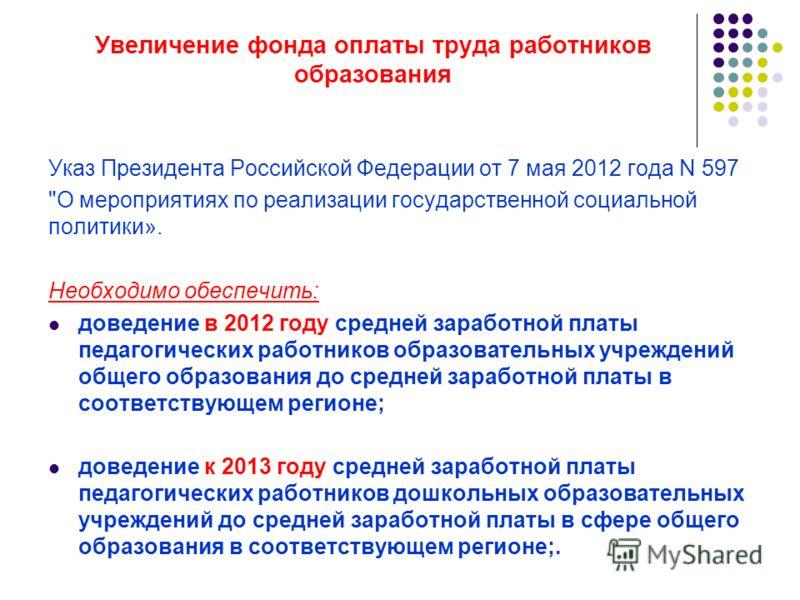 Увеличение фонда оплаты труда работников образования Указ Президента Российской Федерации от 7 мая 2012 года N 597