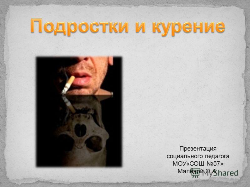 Презентация социального педагога МОУ«СОШ 57» Малевой О.А.