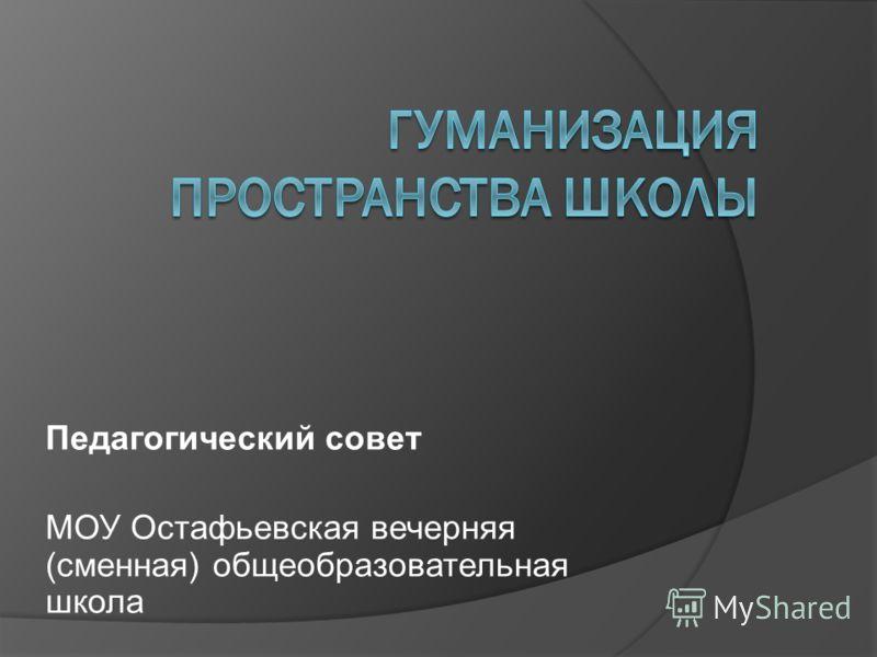 Педагогический совет МОУ Остафьевская вечерняя (сменная) общеобразовательная школа